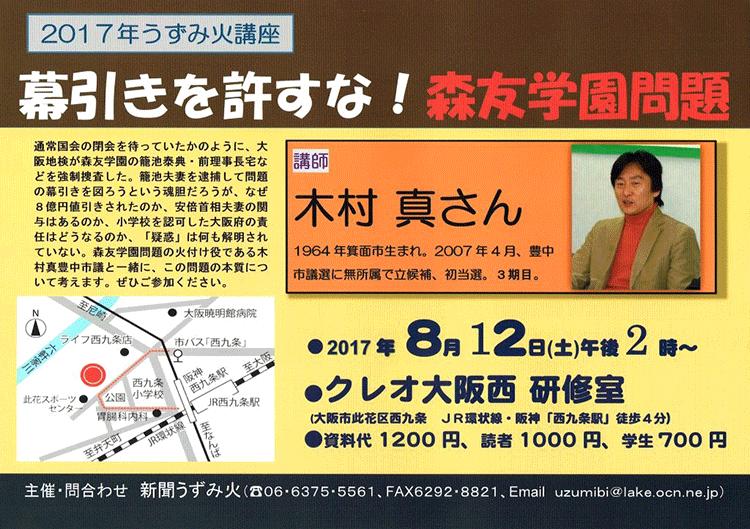 木村真・豊中市議を迎え、8月12日にうずみ火講座