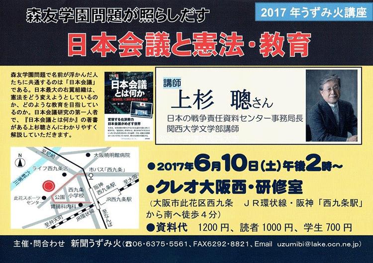 6月のうずみ火講座は10日、上杉聰さんが「森友学園問題」