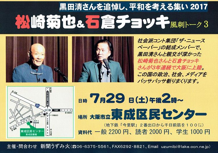 7月29日は「黒田さん追悼、平和の集い」