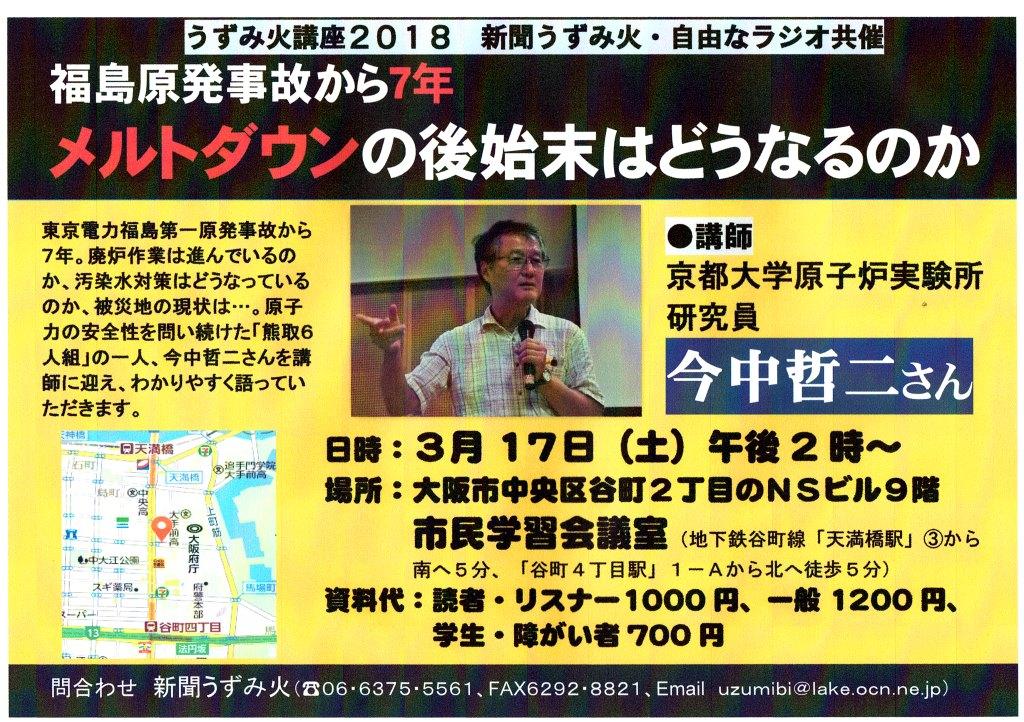 3月17日にうずみ火講座「福島原発事故から7年」「福島第一原発事故から7年 メルトダウンの後始末はどうなるのか」